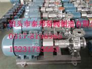 RY65-40-315A不锈钢导热油泵国家免检产品