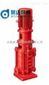 消防泵:XBD-L型多級消防泵