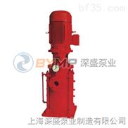 XBD-DL立式消防泵!供应厂家-保质一年