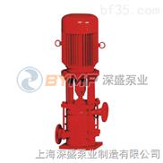 XBD-LG立式消防泵!供应厂家-保质一年