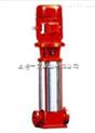 多级立式消防泵系列