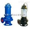 50JPWQ15-25-2.2潛水污泥泵,水處理泥漿泵