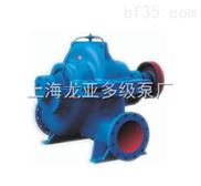 SLOW单级双吸中开蜗壳式离心泵