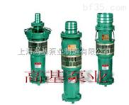 上海高基泵业厂家直销,QY型大口径油浸式潜水电泵