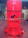 供应XBD5/100-200ISG消防泵参数 消防泵机组 立式单级消防泵