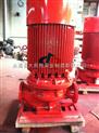 供应JGD3-2立式单级消防泵 高压消防泵 电动消防泵