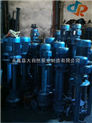 供應YW50-15-25-2.2yw液下式排污泵 yw型液下排污泵 yw型液下式排污泵
