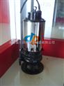 供应JYWQ80-40-15-1600-4防爆排污泵 自动搅匀潜水排污泵 带切割装置潜水排污泵