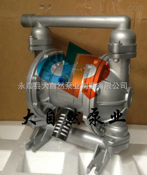 供应QBY-10铝合金隔膜泵 气动隔膜泵膜片 气动隔膜泵生产厂家