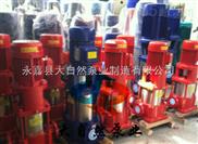 供应XBD**/**-(I)65×*立式多级消防泵型号 立式固定多级消防泵 多级消防泵厂家
