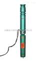 供应150QJ10-50/7不锈钢深井泵 深井泵型号 深井泵