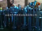 供应YW50-20-40-7.5耐腐蚀液下立式排污泵 立式液下排污泵 不锈钢液下排污泵