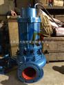 供应QW80-40-7-2.2不锈钢无堵塞排污泵 带切割装置潜水排污泵 自动搅匀潜水排污泵