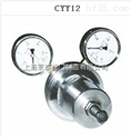 CYY12壓縮空氣減壓閥