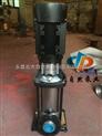 供应CDLF8-40CDLF多级离心泵 CDLF多级管道离心泵 不锈钢立式多级离心泵