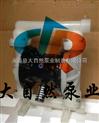 供应QBY-40隔膜泵厂 化工隔膜泵 耐腐蚀气动隔膜泵