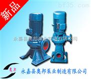 排污泵,立式排污泵,直立式管道排污泵,直立式排污泵,管道排污泵