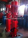 供應150DL150-20高壓消防泵 立式多級消防泵 立式單級消防泵