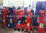 供应XBD14.4/0.56-(I)25×12多级消防泵 消防泵 消防泵价格