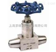 J61Y/W不銹鋼焊接截止閥,截止閥