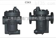 CS43倒吊桶式疏水閥