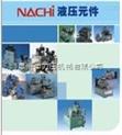 NACHI油泵配件 NACHI液壓泵維修 NACHI變量泵配件