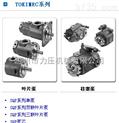TOKIMEC液压油泵 东芝注塑机柱塞泵 日本TOKIMEC柱塞泵