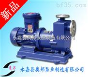 ZCQ32-25-145-ZCQ自吸磁力泵
