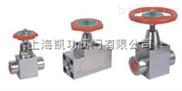 上海直销 JZFS型高压液压截止阀价格