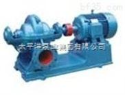 供应S型单级双吸水平中开双吸离心泵