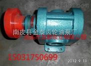 2CY-2.1/2.5齿轮油泵/输油泵/缷油泵   龙都