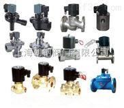 朝钢蒸汽电磁阀2W-250-25