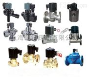 朝鋼蒸汽電磁閥2W-250-25