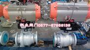 Q647M-DN500卸灰球阀 喷煤粉卸灰球阀 卸灰球阀型号 气动卸灰球阀