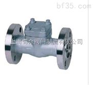 高溫高壓升降式止回閥    品質保證