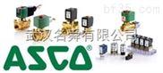 現貨ASCO電磁閥SCG553A018MS