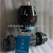 CXG641F-UPVC双由令气动盖米隔膜阀
