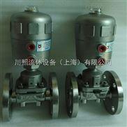 不锈钢/盖米型/法兰式/卫生级气动隔膜阀