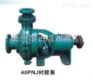 批发供应40PNJ衬胶泵河南厂家、40PNJ护套、叶轮
