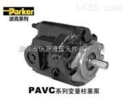 美国PARKER油泵 >> PAVC系列变量柱塞泵 >> 派克油泵