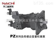 日本NACHI油泵 >> PZ負荷感應變量柱塞泵 >> PZ系列負荷感應變量