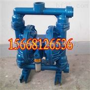 QBY-80气动隔膜泵