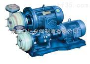 FSB-供应FSB型氟塑料合金泵