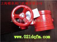 供應DN100渦輪溝槽蝶閥D381X-16渦輪蝶閥