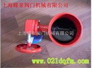 供應DN125渦輪溝槽蝶閥D381X-16渦輪蝶閥