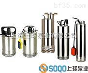 厂家直销上海上球牌单相不锈钢潜水泵,高端先进,高效节能