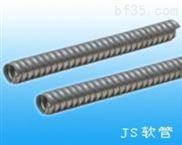 包塑金屬軟管軟度強