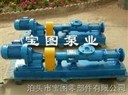 G单螺杆泵的密封是什么材质的泊头宝图