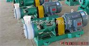 25FSB-10氟塑料化工离心泵