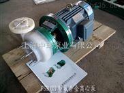 FSB短支架氟塑料离心泵